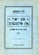 Colonia Mauricio: memorias de un colono judío (tres volúmenes; la foto de tapa corresponde a la versión original en ídish)